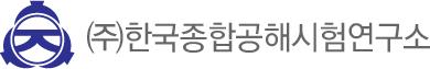 한국종합공해시험연구소
